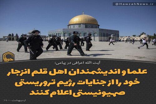 عکس نوشت | پیام آیت الله اعرافی در پی حمله ددمنشانه رژیم صهیونیستی به مسلمانان روزه دار در مسجد الاقصی