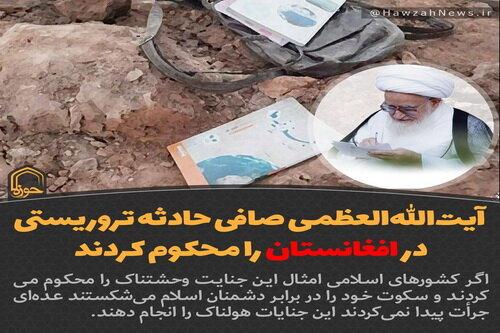 عکس نوشت | پیام آیتالله العظمی صافی در پیامی حادثه تروریستی در افغانستان