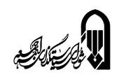اطلاعیه شورای سیاستگذاری ائمه جمعه درباره استعفای نماینده ولی فقیه در سمنان