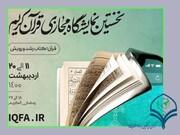 فعالیت مرکز ملی پاسخگویی به سؤالات دینی در نخستین نمایشگاه مجازی قرآن کریم