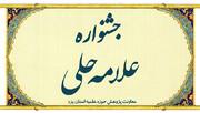 کسب دو رتبه برتر جشنواره علامه حلی توسط طلاب یزدی