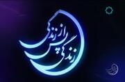 """""""زندگی پس از زندگی""""؛ برنامه شاخص و موفق رمضان امسال"""