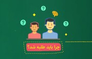 موشن گرافیک | چرا باید طلبه شد؟!
