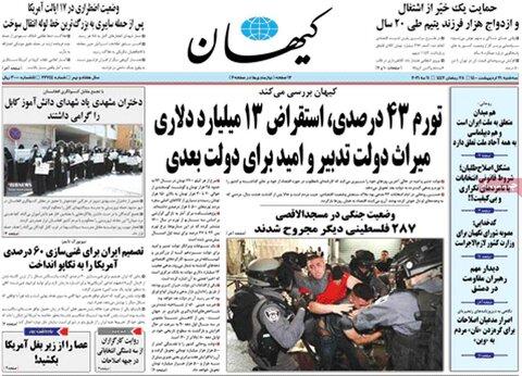 صفحه اول روزنامههای سه شنبه ۲1 اردیبهشت ۱۴۰۰
