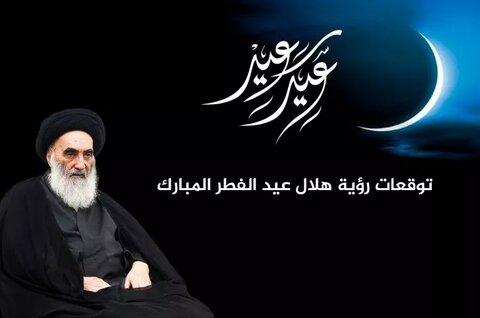 مكتبُ آية الله السيستاني يتوقّع رؤية هلال عيد الفطر يوم...؟