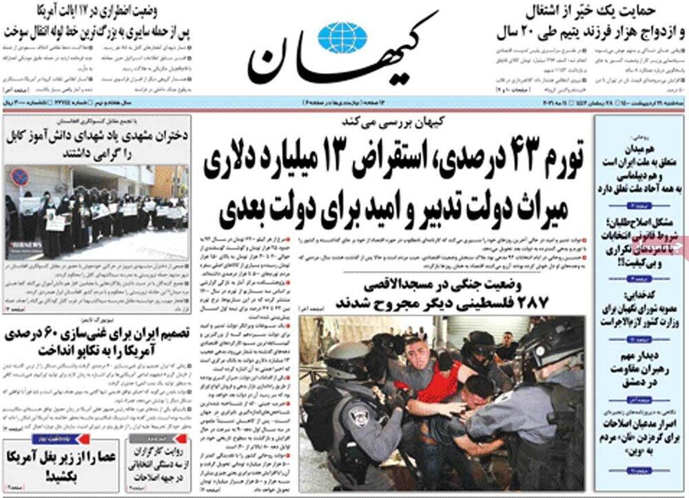 صفحه اول روزنامههای سه شنبه ۲۱ اردیبهشت ۱۴۰۰