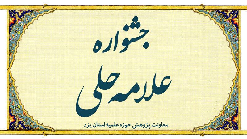 طلاب کاظمیه یزد ۳۰ مقاله به جشنواره مدرسه ای علامه حلی ارسال کردند