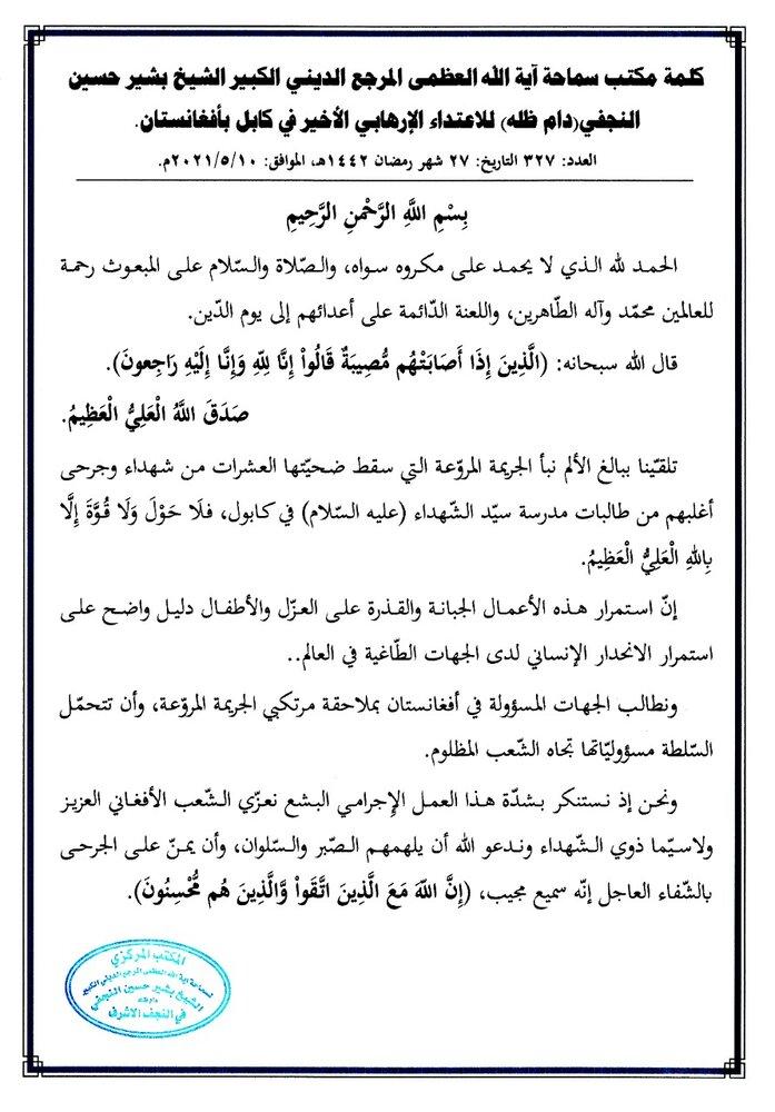 آیۃ اللہ العظمیٰ بشیر نجفی کا افغانستان کابل میں وحشیانہ دہشت گردانہ حملےکی سخت مذمت