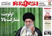 صفحه اول روزنامههای چهارشنبه ۲۲ اردیبهشت ۱۴۰۰