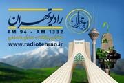 پخش زنده نماز عید فطر از رادیو تهران مسجد امام حسین(ع)