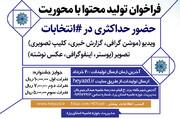 فراخوان جشنواره تولیدات رسانه ای با محوریت انتخابات