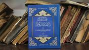 صدور كتاب (جنة النعيم والصراط المستقيم) للشهرستاني