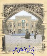 کلیپ |  ثبت نام حوزه علمیه استان هرمزگان