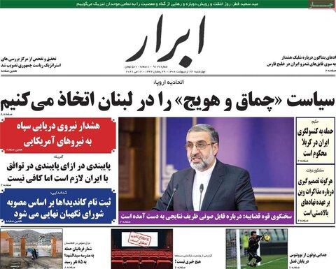 صفحه اول روزنامههای چهارشنبه ۲2 اردیبهشت ۱۴۰۰