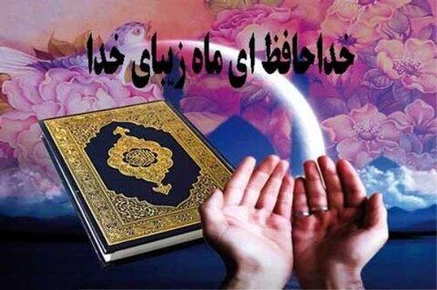 ماه مبارک رمضان الوداع