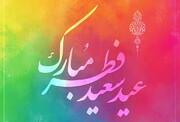 عید فطر لبیک گفتن به همه ربناهاست
