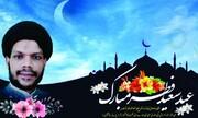 عید فطر اللہ کے قرب اور اعتراف بندگی کا بہترین موقع ہے، مولانا سید تقی عباس رضوی