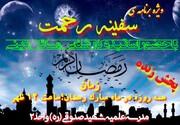 ویژه برنامه «سفینه رحمت»، کاری از مدرسه علمیه شهید صدوقی ۲