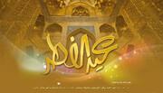 یکی از آثار و برکات عید سعید فطر دوری از گناه است