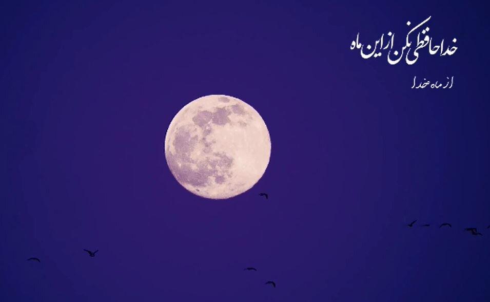 نماهنگ | خداحافظی نکن از این ماه ...