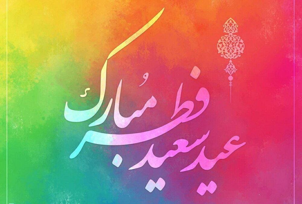 آیات عظام مکارم، صافی و نوری همدانی امروز پنج شنبه را عید اعلام کردند