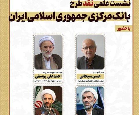 طرح بانک مرکزی جمهوری اسلامی ایران