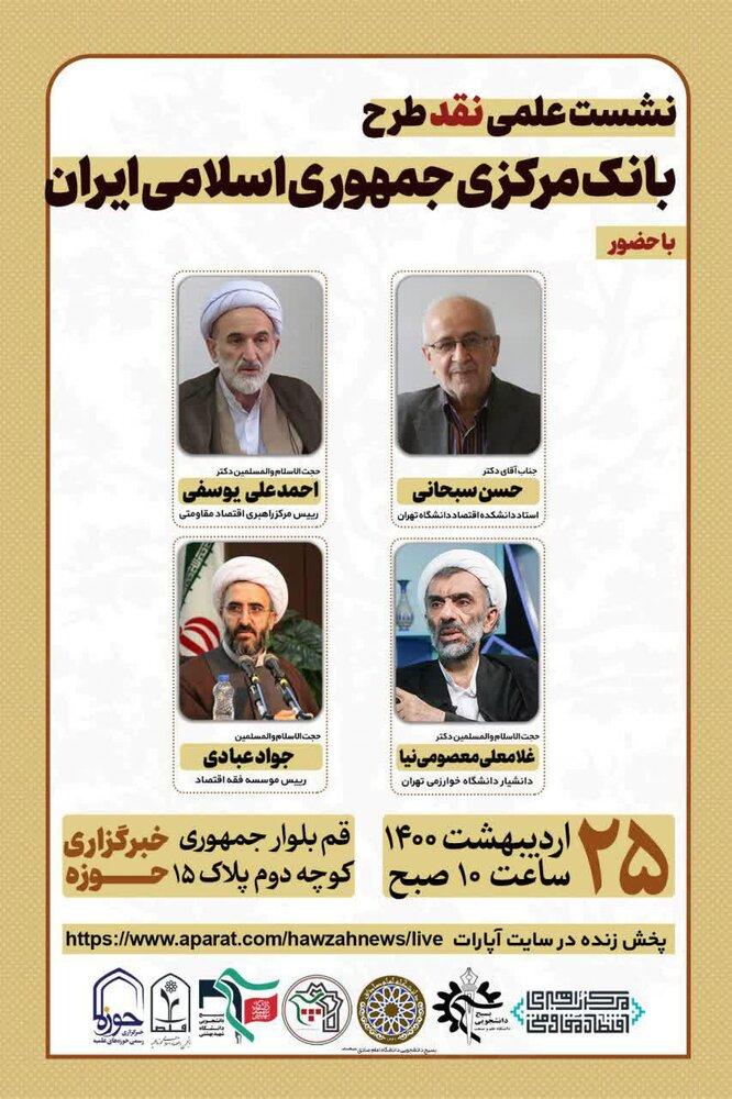 نشست نقد «طرح بانک مرکزی جمهوری اسلامی ایران» برگزار می شود