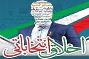 اولین قدم در انتخابات رعایت اخلاق اسلامی است