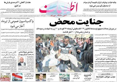 صفحه اول روزنامههای شنبه ۲5 اردیبهشت ۱۴۰۰