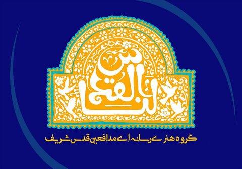 گروه هنری رسانهای مدافعین قدس شریف