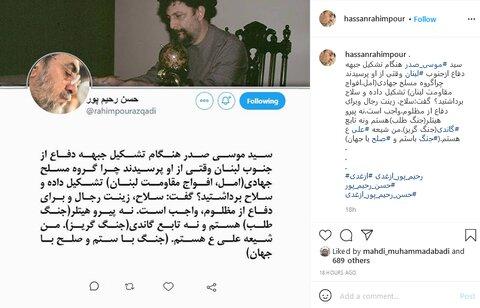 صفحه مجازی حسن رحیم پور ازغدی