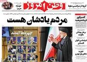 صفحه اول روزنامههای یکشنبه ۲۶ اردیبهشت ۱۴۰۰