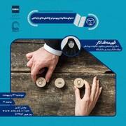 وبینار «دنیای متفاوت زن و مرد و چالشهای ارتباطی» برگزار میشود