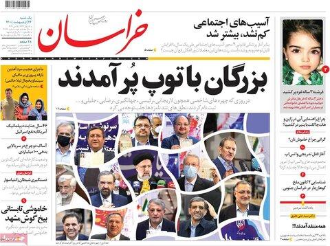 صفحه اول روزنامههای یکشنبه ۲6 اردیبهشت ۱۴۰۰