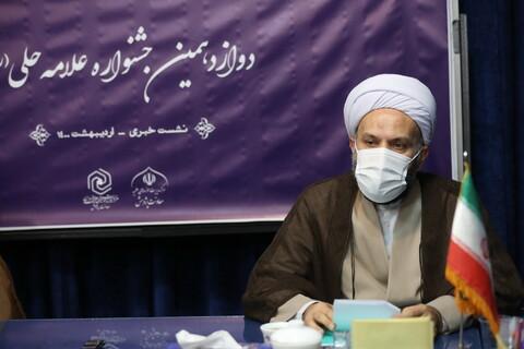 تصاویر/ نشست خبری علامه حلی(ره)