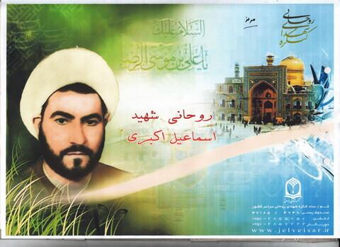 طلبه شهید اسماعیل اکبری