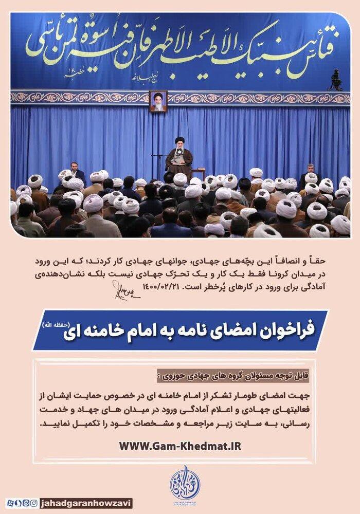 فراخوان امضای نامه به امام خامنه ای ویژه گروه های جهادی حوزوی