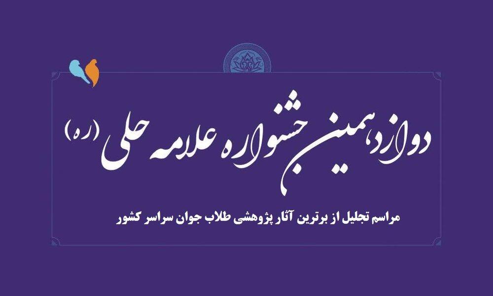 اختتامیه دوازدهمین جشنواره علامه حلی(ره) برگزار میشود