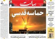 صفحه اول روزنامههای دوشنبه ۲۷ اردیبهشت ۱۴۰۰