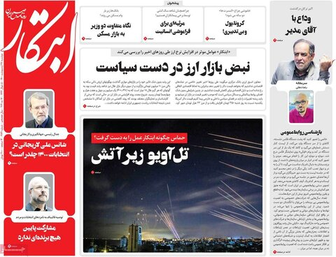 صفحه اول روزنامههای دوشنبه ۲7 اردیبهشت ۱۴۰۰