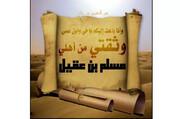الخامس من شوّال وصولُ سفير النهضة الحسينيّة إلى الكوفة