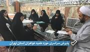 فیلم | پذیرش مدرسه علمیه خواهران صالحیه تجریش