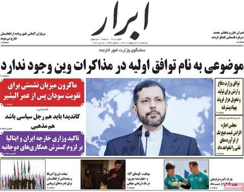 صفحه اول روزنامههای سه شنبه 28 اردیبهشت ۱۴۰۰