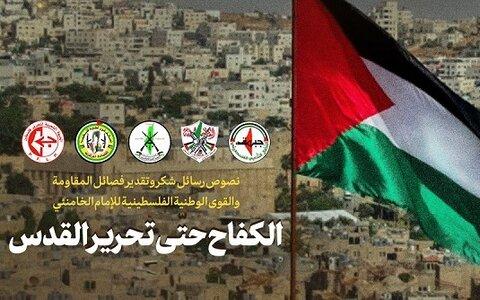 نصوص رسائل شكر وتقدير فصائل المقاومة والقوى الوطنية الفلسطينية للإمام الخامنئي