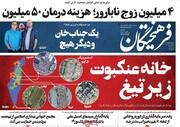 صفحه اول روزنامههای چهارشنبه ۲۹ اردیبهشت ۱۴۰۰