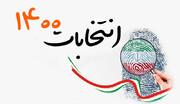 از تکذیبیه لاریجانی و رئیسی تا پروتکل بهداشتی انتخابات