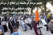 تجمع روحانیون و مردم کرمانشاه برگزار می شود