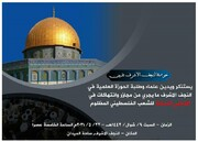 تنظيم وقفة تضامنية تنديدا بانتهاكات الاحتلال الصهيوني للشعب الفلسطيني