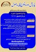 پذیرش طلاب دوره خارج فقه و اصول در مؤسسه دارالثقلین امام عصر(ع)