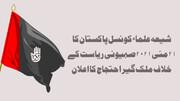 شیعہ علماء کونسل پاکستان کا ۲۱ مئی اسرائیلی جارحیت کے خلاف ملک گیر احتجاج کا اعلان